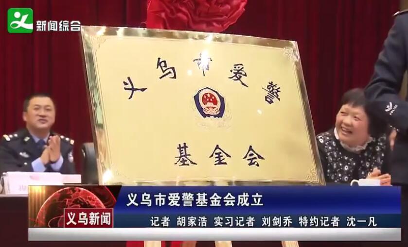 义乌市爱警基金会成立