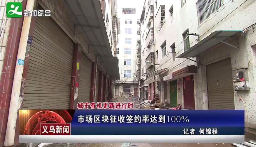 义乌市场区块征收签约率达到100%