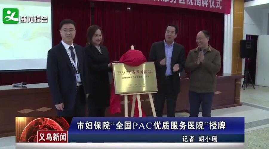 """义乌市妇保院""""全国PAC优质服务医院""""授牌"""