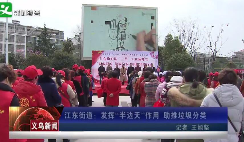 """义乌江东街道:发挥""""半边天""""作用 助推垃圾分类"""