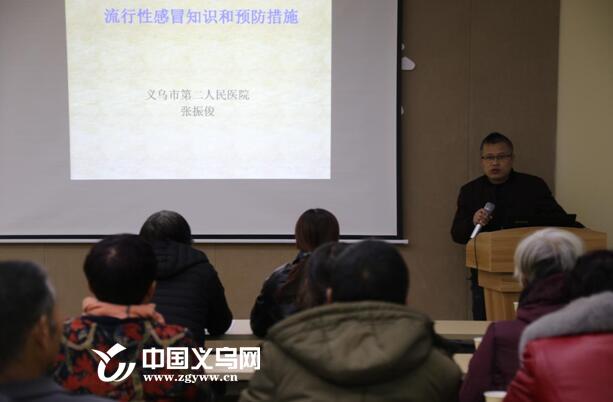 义乌市科协开展预防流感知识讲座