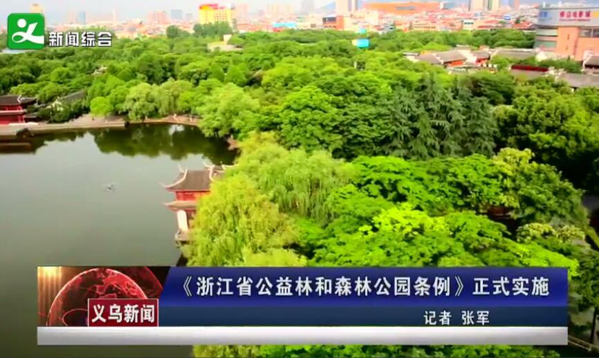 《浙江省公益林和森林公园条例》正式实施