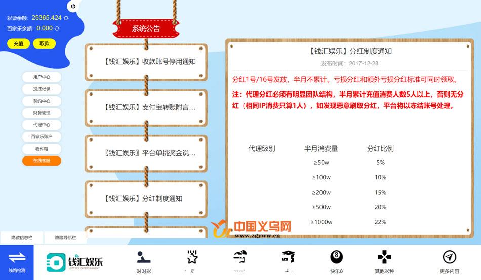 义乌警方破获大型网络赌博案 涉案金额超800万元