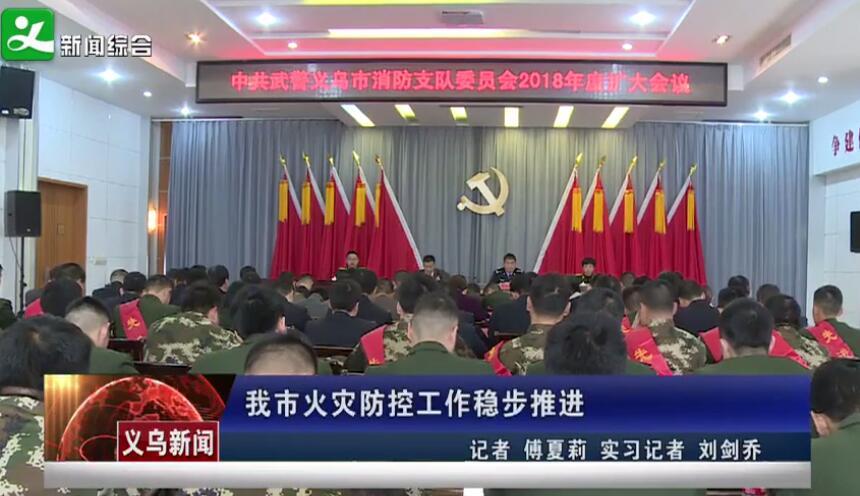义乌市火灾防控工作稳步推进