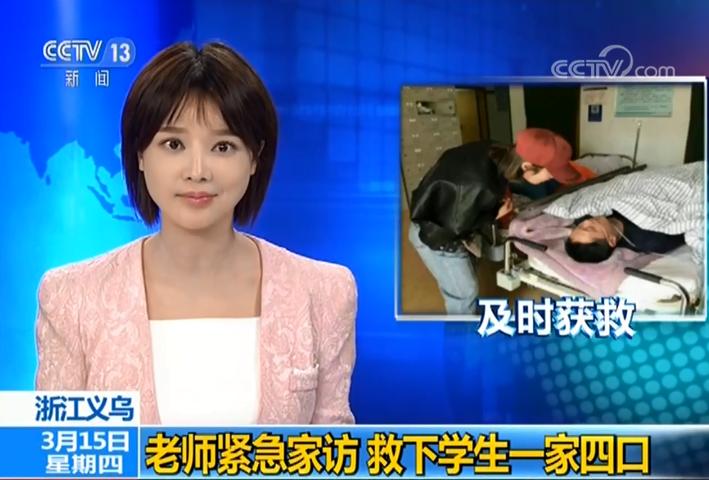 【央视】浙江义乌 老师紧急家访 救下学生一家四口
