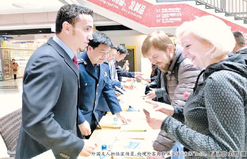 """义乌市开展""""3・15消费者权益保护日""""活动"""