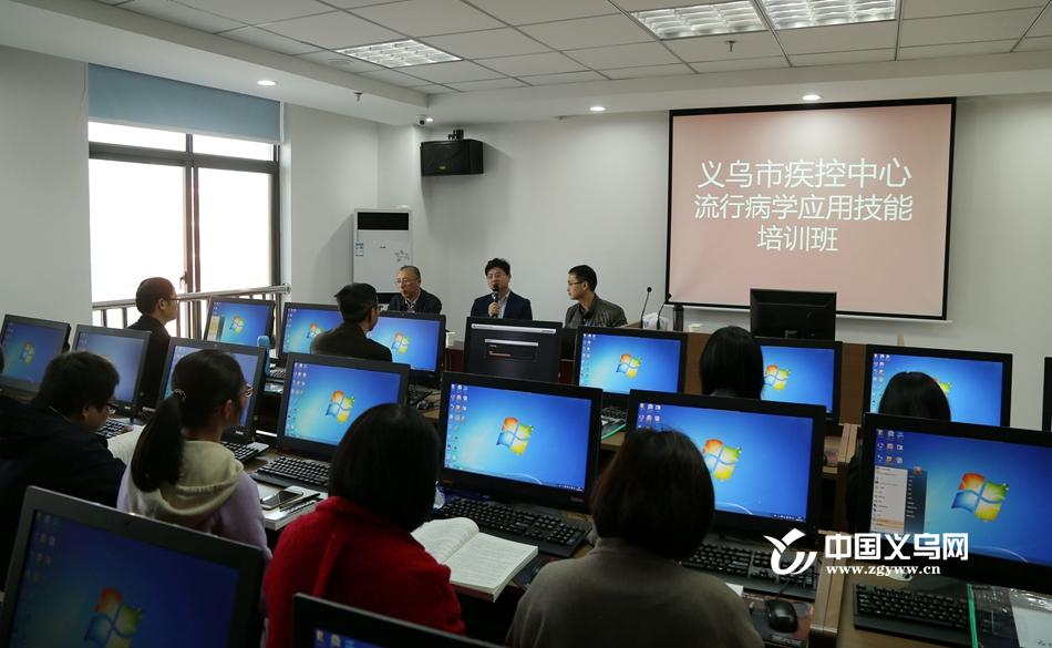 """义乌市疾病预防控制中心举行""""流行病学应用技能培训班"""""""
