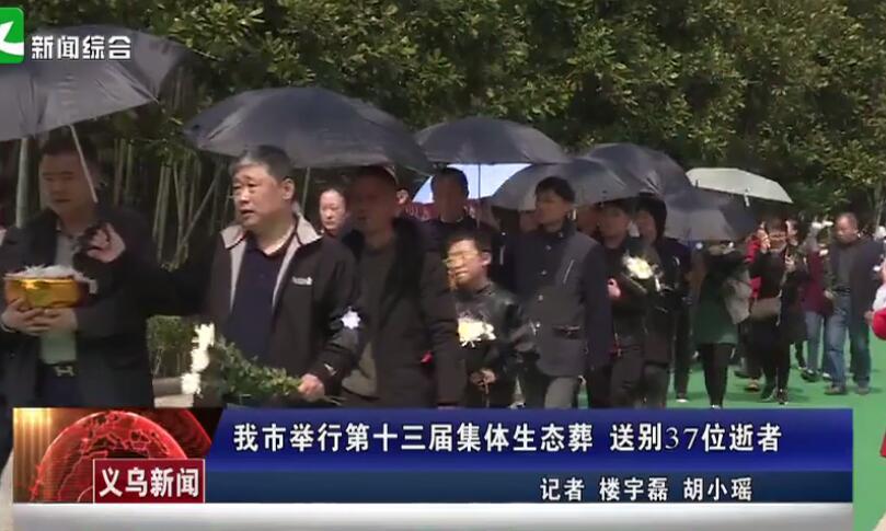 义乌市举行第十三届集体生态葬 送别37位逝者