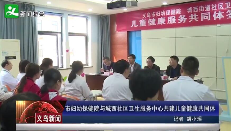 义乌市妇幼保健院与城西社区卫生服务中心共建儿童健康共同体