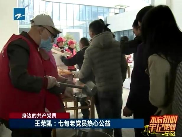 【浙江卫视】王荣凯:七旬党员热心公益