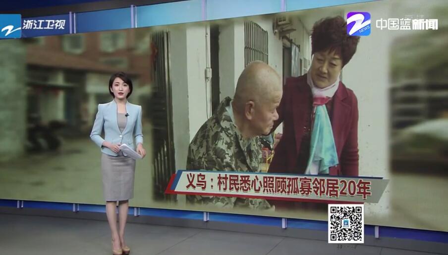 最美浙江人:义乌——村民悉心照顾孤寡邻居20年