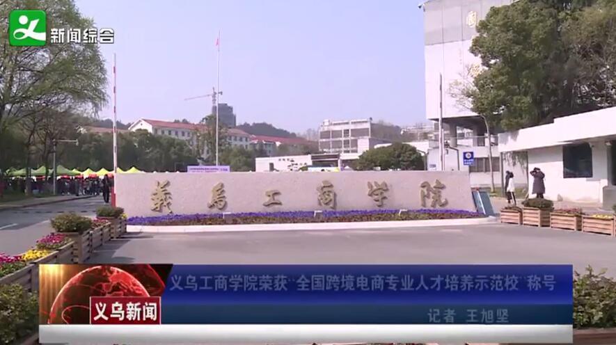 """义乌工商学院荣获""""全国跨境电商专业人才培养示范校""""称号"""