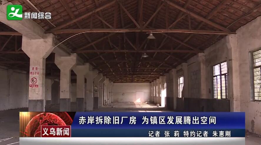 赤岸拆除旧厂房 为镇区发展腾出空间