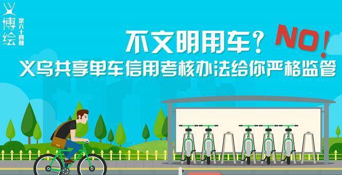 义博绘|不文明用车?义乌共享单车信用考核办法给你严格监管