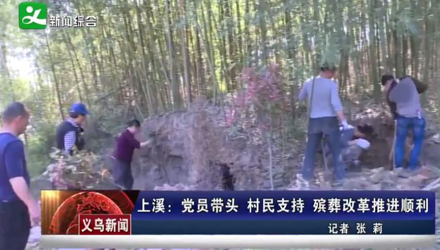 义乌上溪:党员带头 村民支持 殡葬改革推进顺利