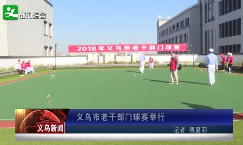 义乌市老干部门球赛举行