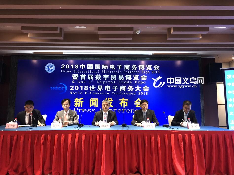 2018国际电商博览会暨首届数字贸易博览会明日在义乌开幕