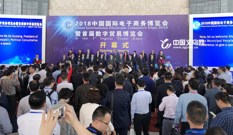 汇聚全球电商目光 2018国际电商博览会今日开幕