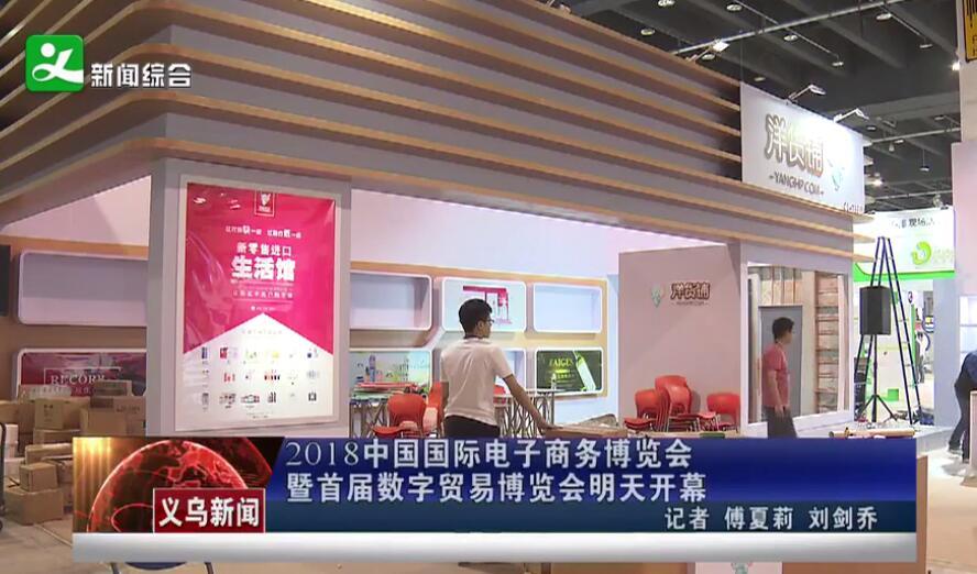 2018中国国际电子商务博览会暨首届数字贸易博览会开幕