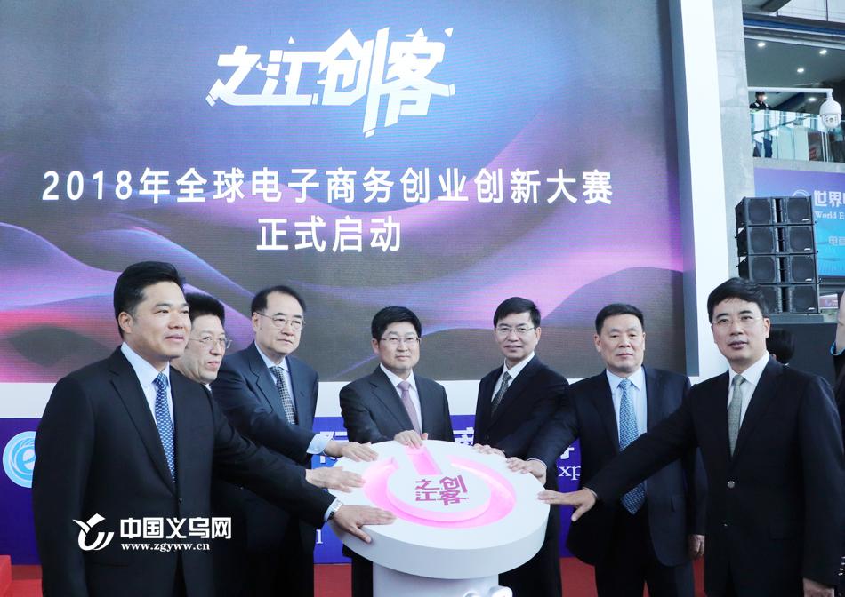 """拥抱智能时代""""之江创客""""――2018全球电子商务创业创新大赛在义乌启动"""