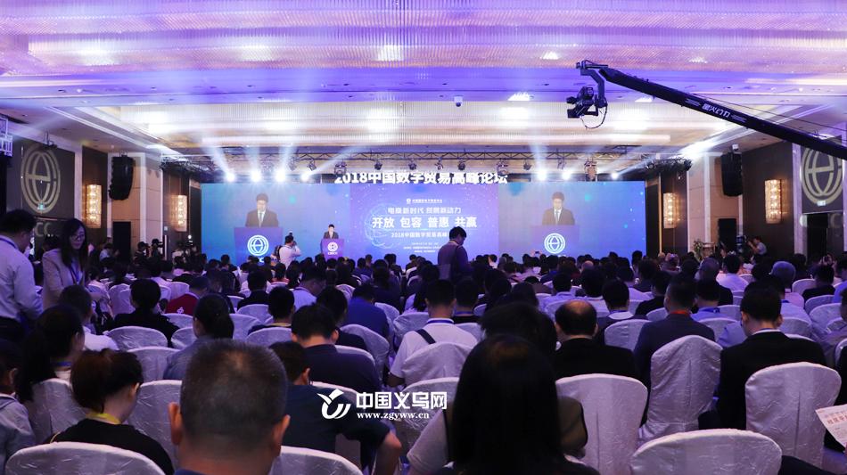 2018中国数字贸易高峰论坛今日在义乌举行