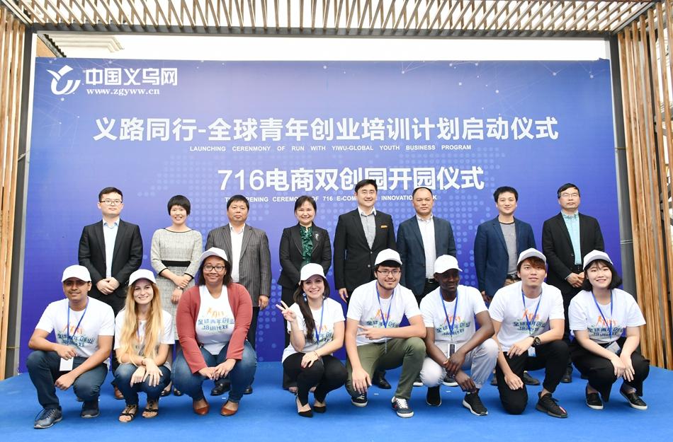 29个国家青年创业从这里起步 全球青年创业培训计划启动