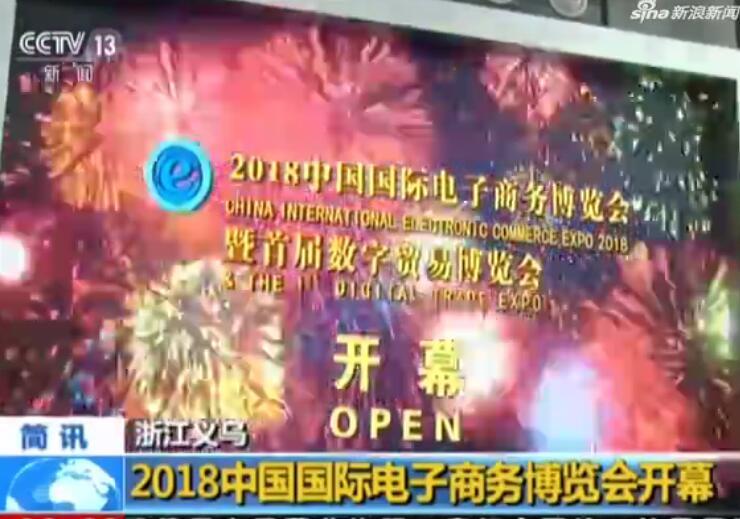 【央视】浙江义乌:2018中国国际电子商务博览会开幕