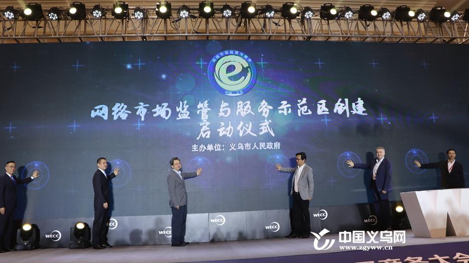 """全力打造""""义乌样板"""" 义乌开展省级网络市场监管与服务示范区创建"""