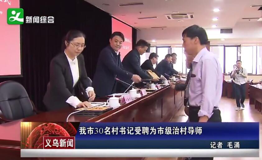 义乌市30名村书记受聘为市级治村导师