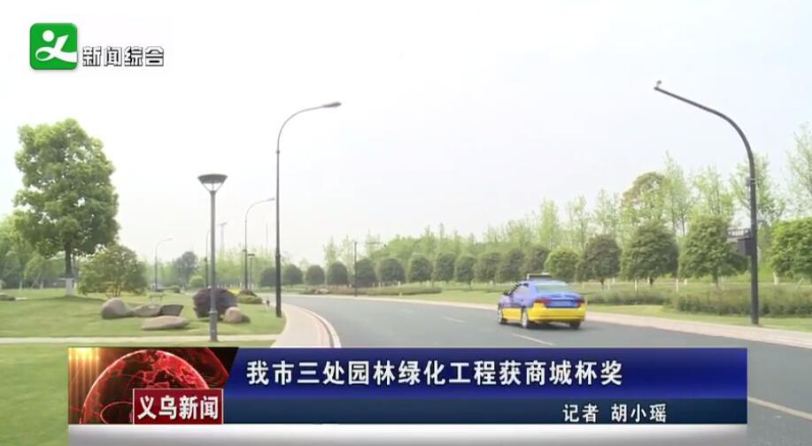 义乌市三处园林绿化工程获商城杯奖