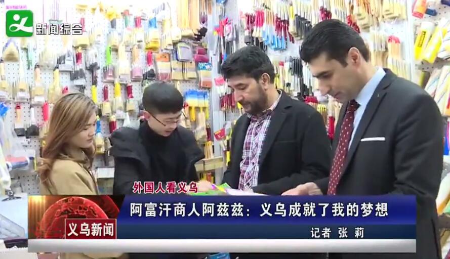 阿富汗商人阿兹兹:义乌成就了我的梦想