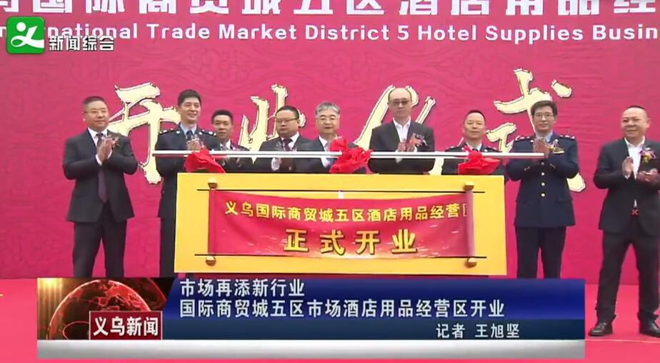 国际商贸城五区市场酒店用品经营区开业