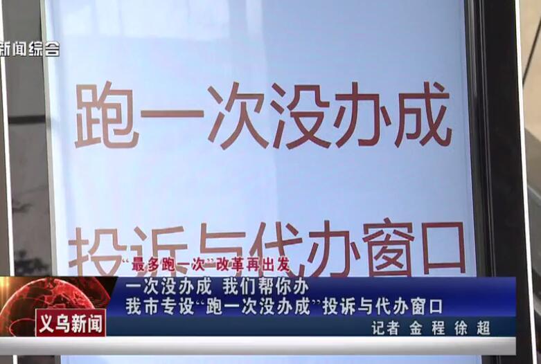 """义乌市专设""""跑一次没办成""""投诉与代办窗口"""