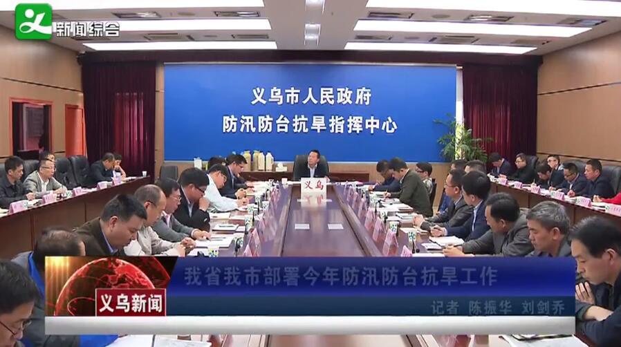 义乌市部署今年防汛防台抗旱工作