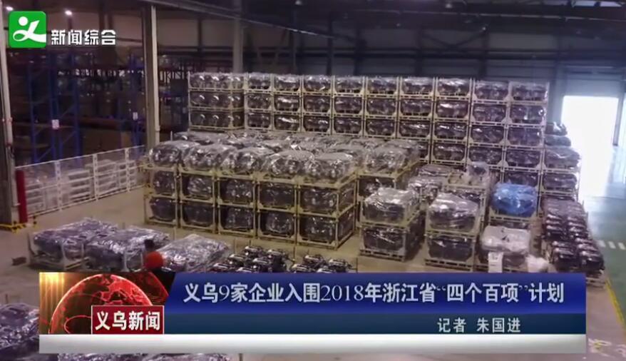 """义乌9家企业入围2018年浙江省""""四个百项""""计划"""