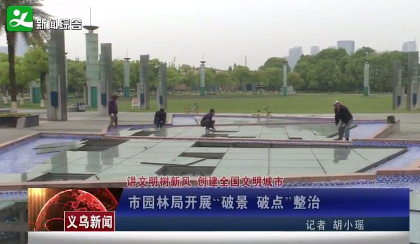 """义乌市园林局开展""""破景 破点""""整治"""