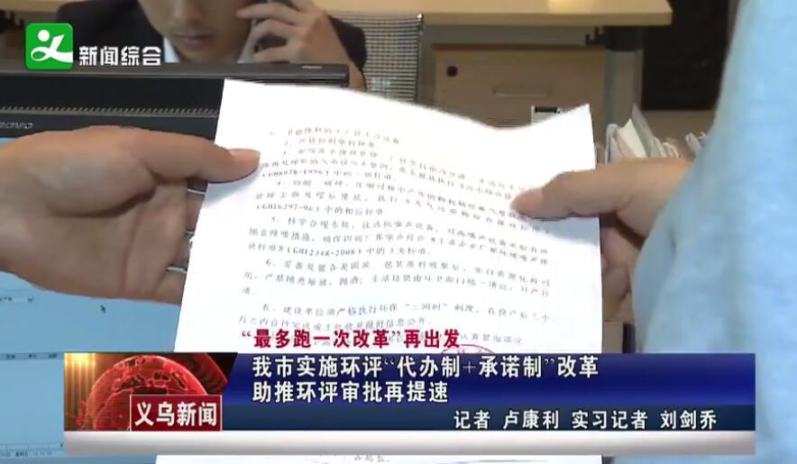 """义乌市实施环评""""代办制+承诺制""""改革 助推环评审批再提速"""