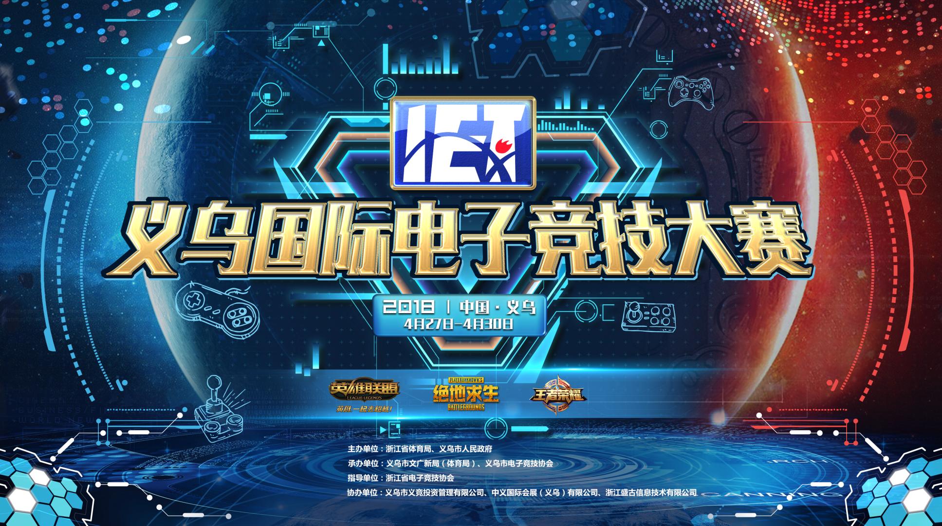 4月27日电竞大咖线下开战 齐聚义乌共享国际电子竞技大赛