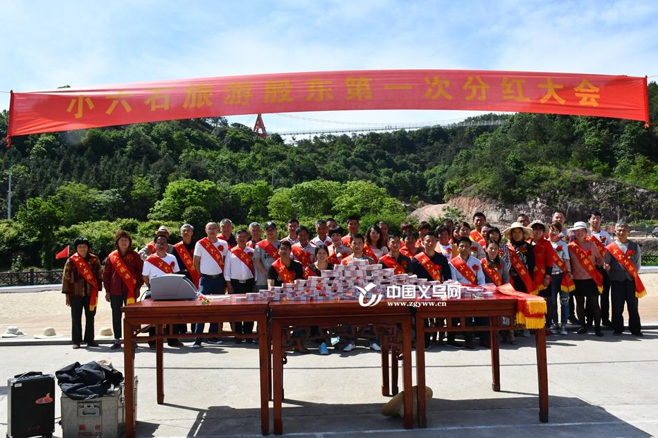 玻璃天桥开业2个月  义乌小六石村60位股东分红120万元