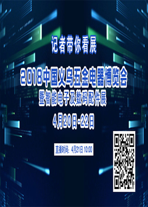 直播|2018中国义乌五金电器博览会