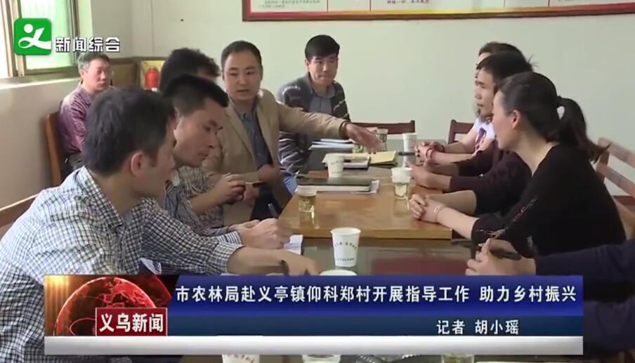 义乌市农林局赴义亭镇仰科郑村开展指导工作 助力乡村振兴