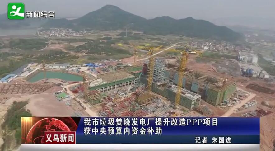 义乌市垃圾焚烧发电厂提升改造PPP项目 获中央预算内资金补助