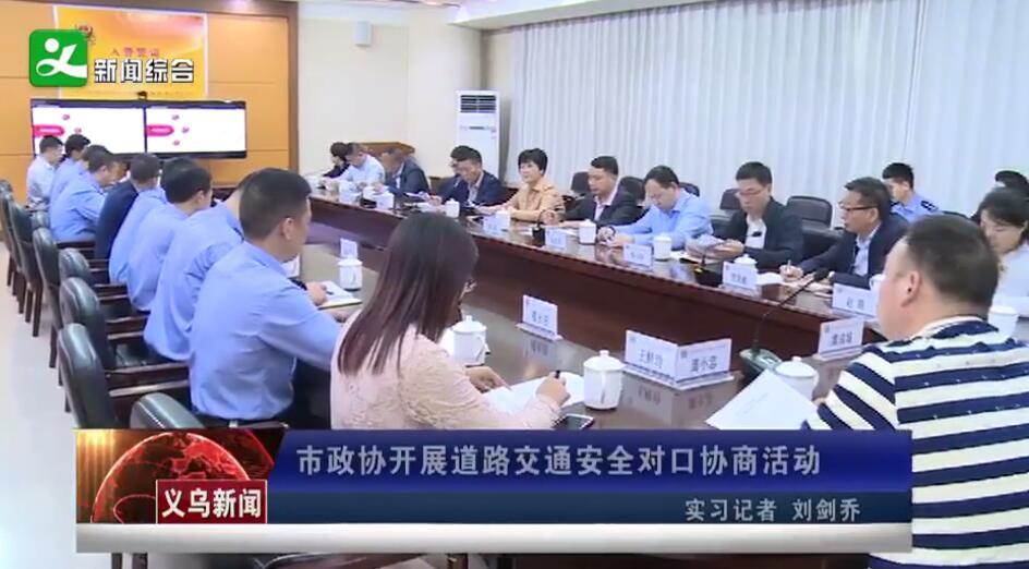 义乌市政协开展道路交通安全对口协商活动