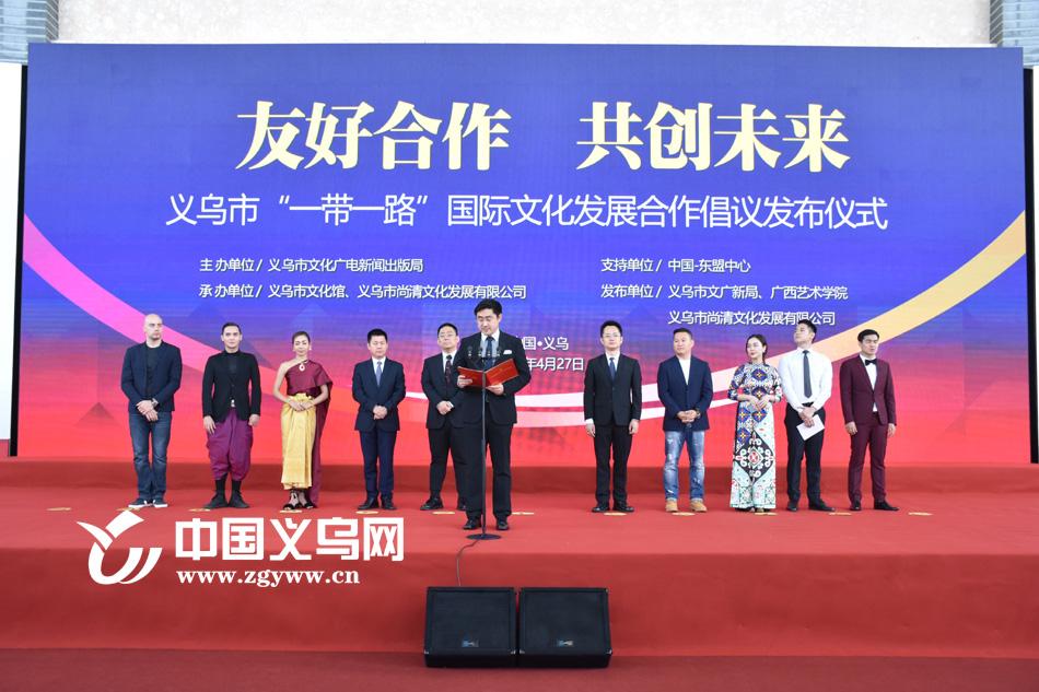 """友好合作 共创未来 义乌""""一带一路""""国际文化发展合作倡议发布"""