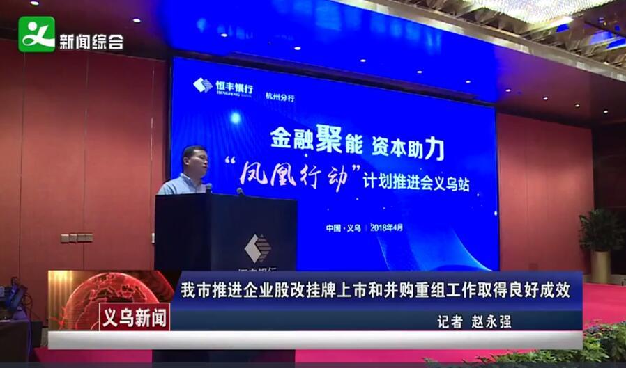 义乌市推进企业股改挂牌上市和并购重组工作取得良好成效