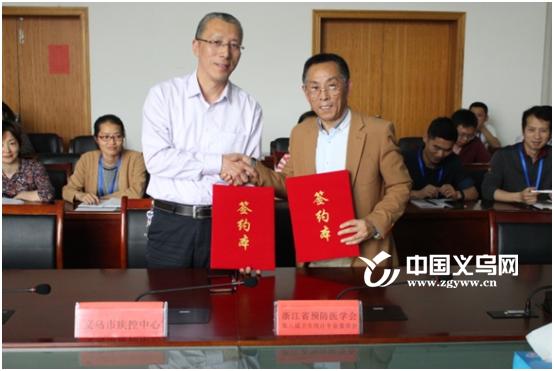 义乌市疾控中心和浙江省预防医学会开展战略结对