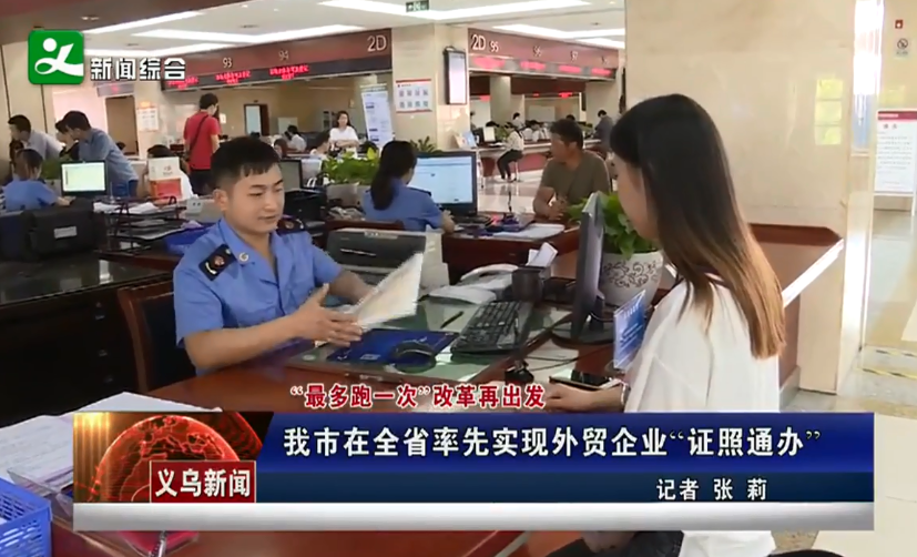 """义乌在全省率先实现外贸企业""""证照通办"""""""