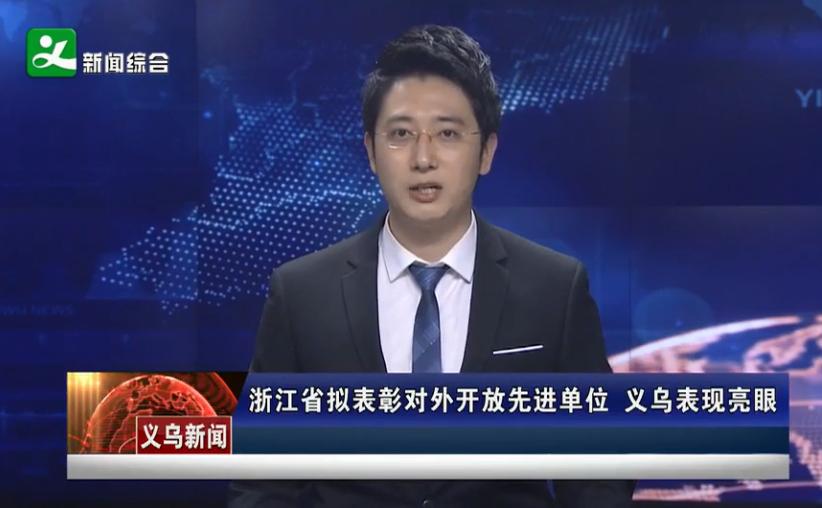 浙江省拟表彰对外开放先进单位 义乌表现亮眼