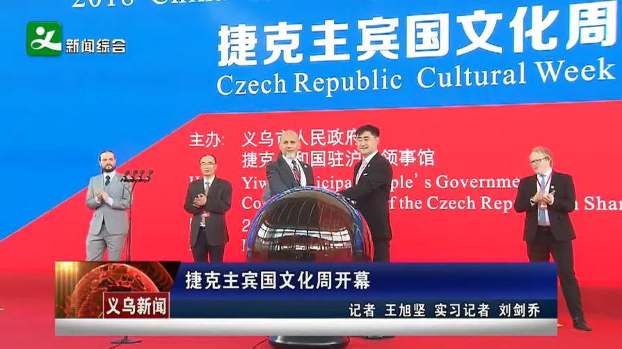 捷克主宾国文化周开幕
