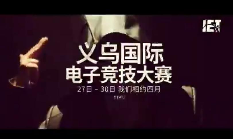 义乌国际电子竞技大赛宣传视频